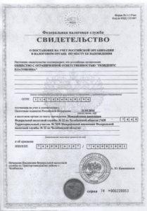 ООО «Резидентс Платоновна»